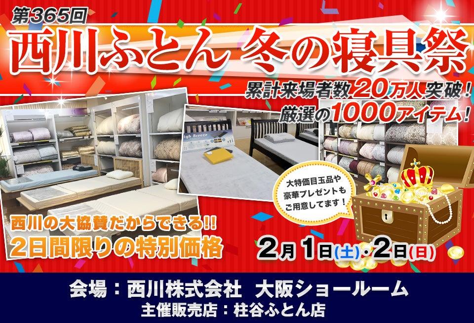 西川ふとん 冬の寝具祭 IN 大阪