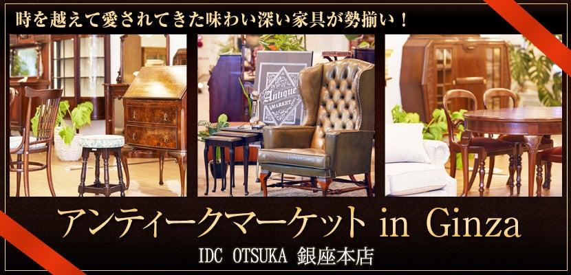 IDC OTSUKA 銀座本店  アンティークマーケット in Ginza
