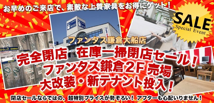 完全閉店  在庫一掃閉店セール! ファンタス鎌倉2F売場 大改装・新テナント投入!