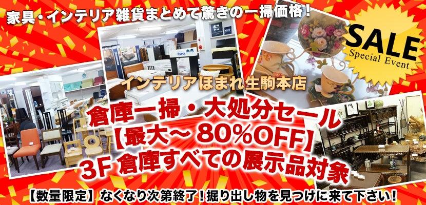 倉庫一掃・大処分セール【最大~80%OFF】3F倉庫すべての展示品対象