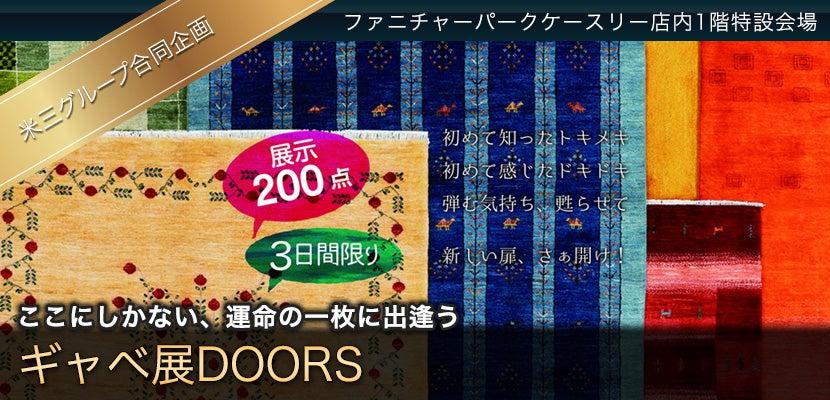 ギャベ展DOORS