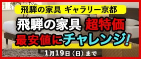飛騨の家具ギャラリー京都   新春初売り 最安値にチャレンジセール!