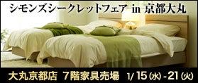 <シモンズ>シークレットフェア in 京都大丸