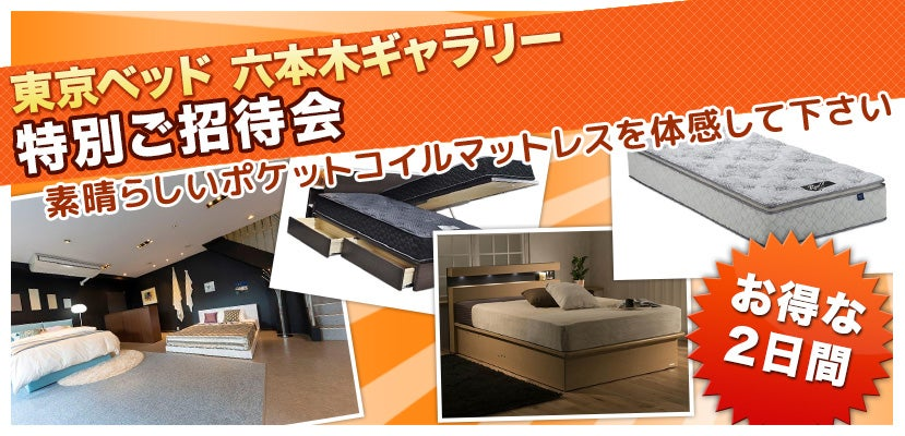 東京ベッド六本木ギャラリー特別ご招待会