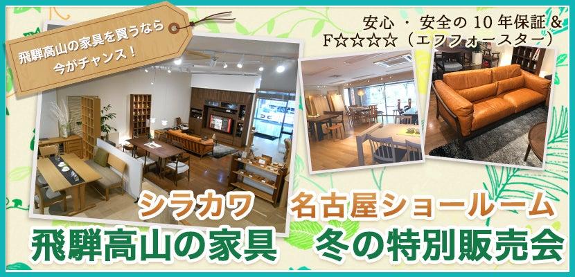 飛騨高山の家具 冬の特別販売会