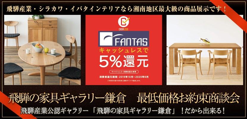 飛騨の家具ギャラリー鎌倉 最低価格お約束商談会