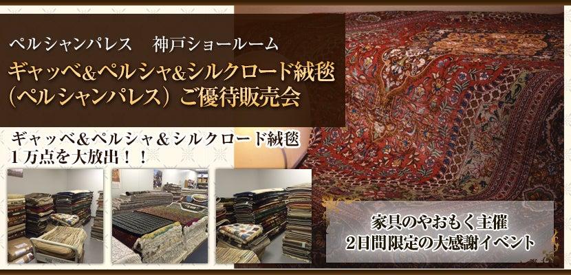 ギャッベ&ペルシャ&シルクロード絨毯(ペルシャンパレス)神戸ショールーム  ご優待販売会