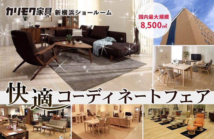 カリモク家具 快適コーディネートフェアin新横浜