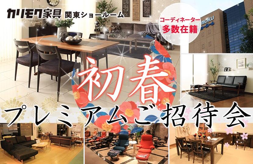 カリモク家具 初春プレミアムご招待会iin川口