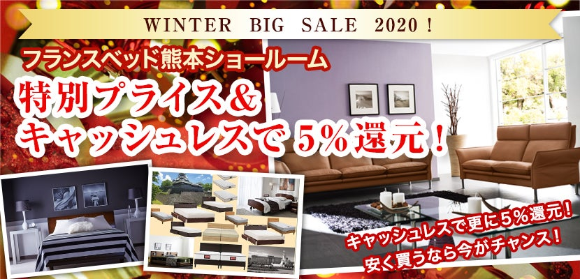 WINTER BIG SALE 2020  特別プライス&キャッシュレスで5%還元!