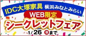 IDC OTSUKA 横浜みなとみらいショールーム 「WEB限定!シークレットフェア」