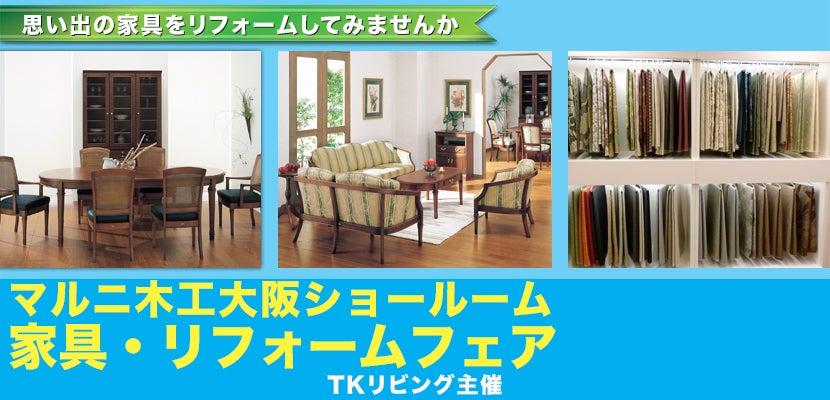 マルニ木工大阪ショールーム家具・リフォームフェア