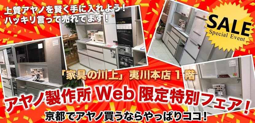 アヤノ製作所Web限定特別フェア!