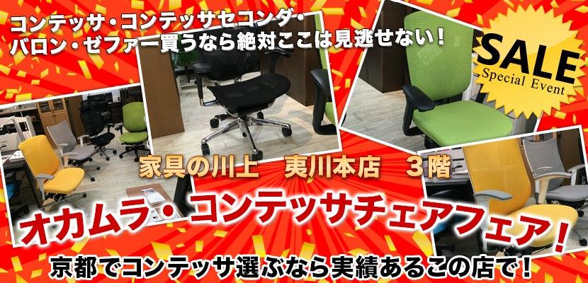オカムラ・コンテッサチェアフェア!