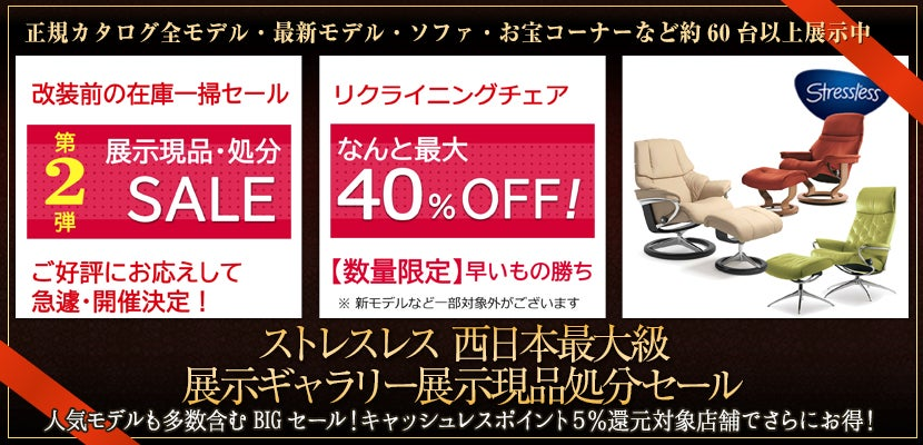 ストレスレス 西日本最大級 展示ギャラリー展示現品処分セール