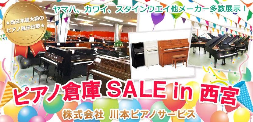 ピアノ倉庫SALE in 西宮