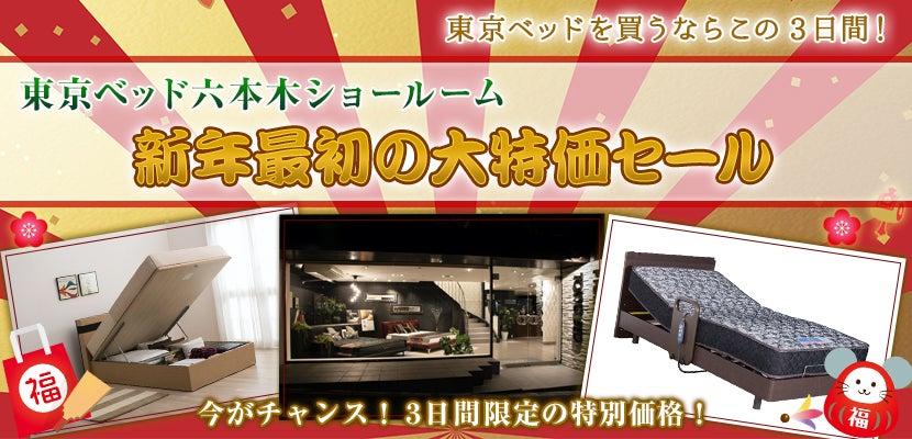 新年最初の大特価セール IN 東京ベッド六本木ショールーム