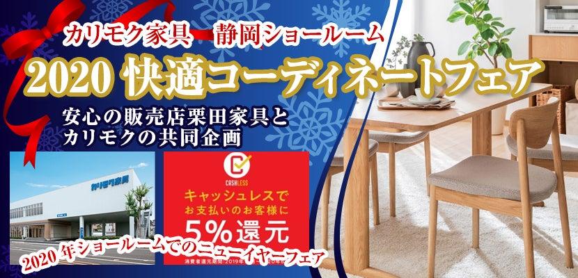 カリモク 静岡ショールーム  2020快適コーディネートフェア