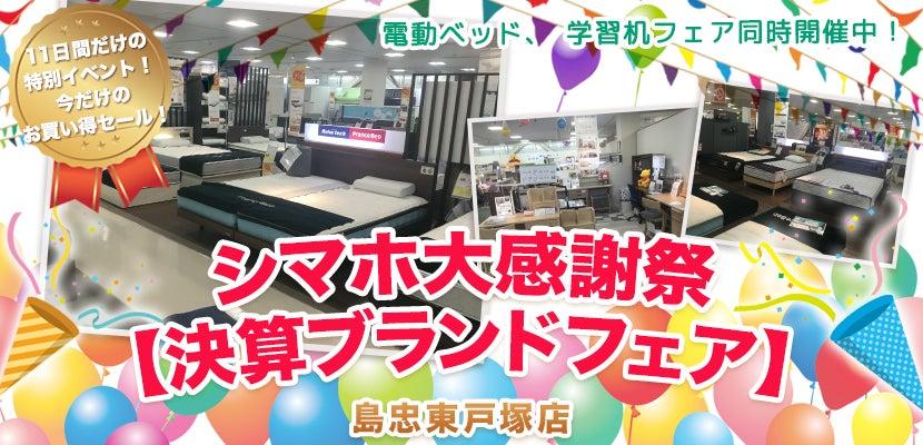 島忠東戸塚店シマホ大感謝祭【決算ブランドフェア】