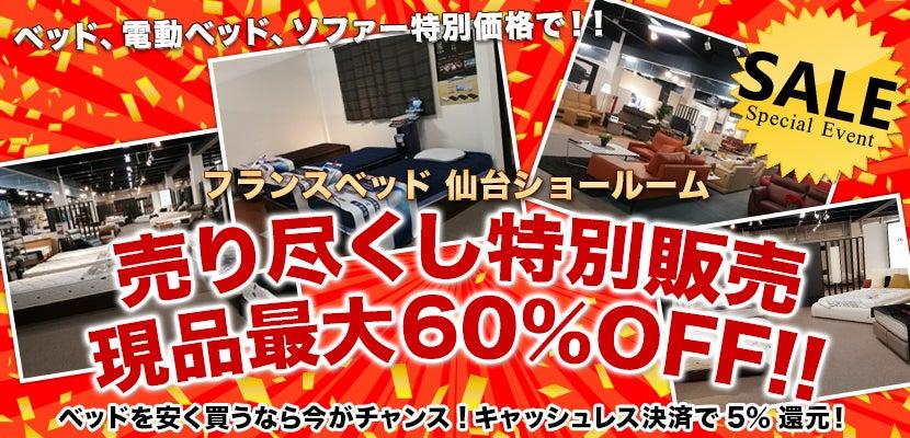 フランスベッド仙台ショールーム売り尽くし特別販売会 キャッシュレス決済で5%還元 現品最大60%  OFF!!
