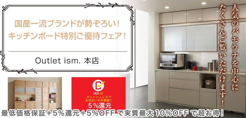 国産一流ブランドが勢ぞろい!キッチンボード特別ご優待フェア!