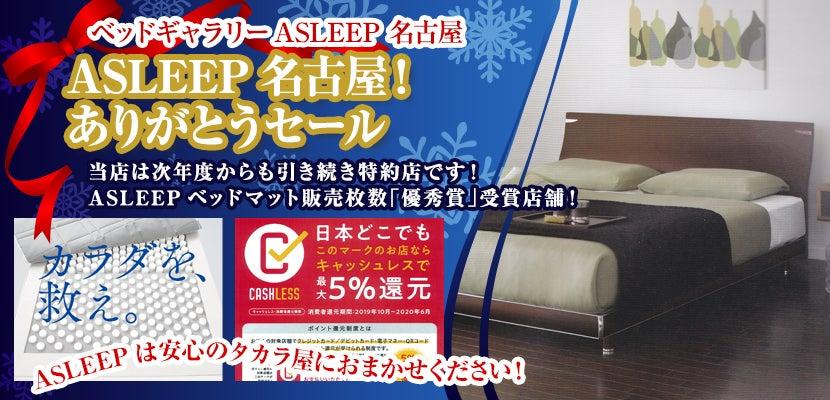 最後の三日間!ASLEEP名古屋、閉館!ありがとうセール