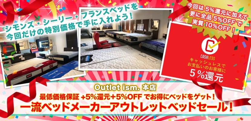 最低価格保証+5%還元+5%OFFでお得にベッドをゲット!  一流ベッドメーカーアウトレットベッドセール!