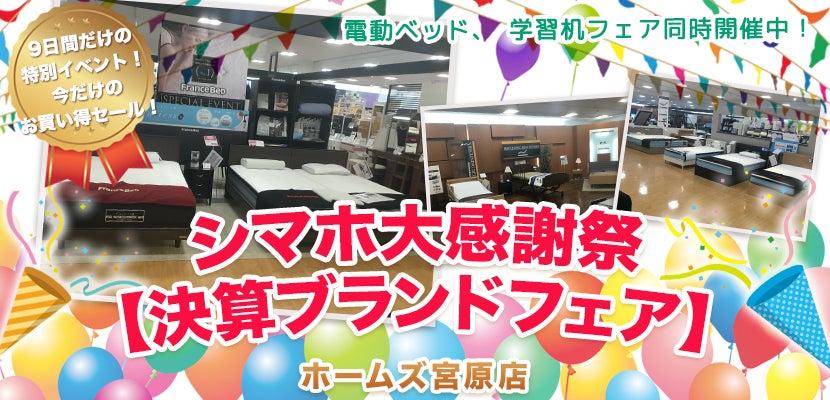ホームズ宮原店シマホ大感謝祭【決算ブランドフェア】