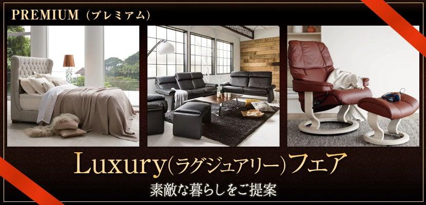 Luxury(ラグジュアリー)フェア