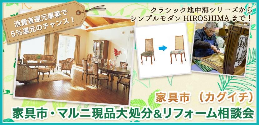 家具市・マルニ現品大処分&リフォーム相談会