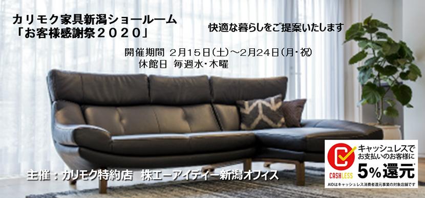 カリモク家具新潟ショールーム  お客様感謝祭2020