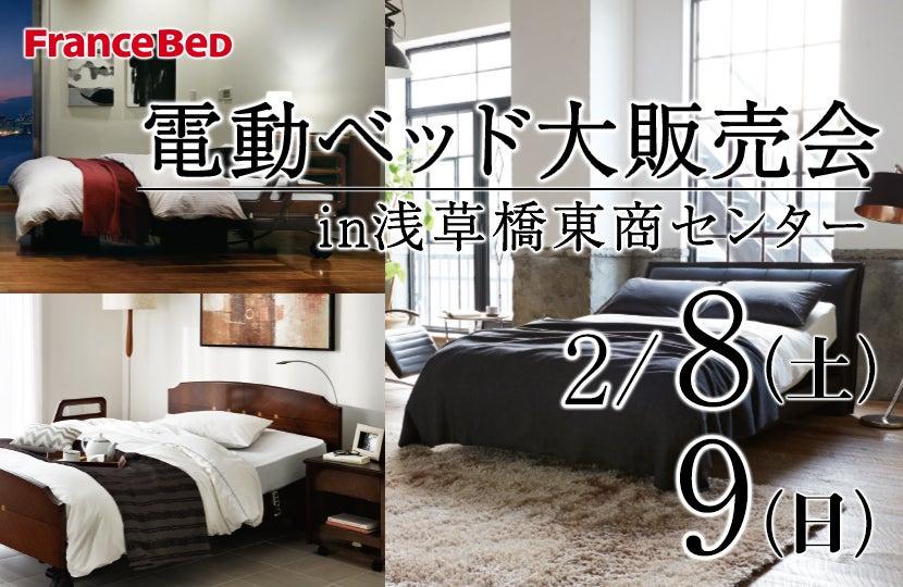 フランスベッド 電動ベッド大販売会in浅草橋