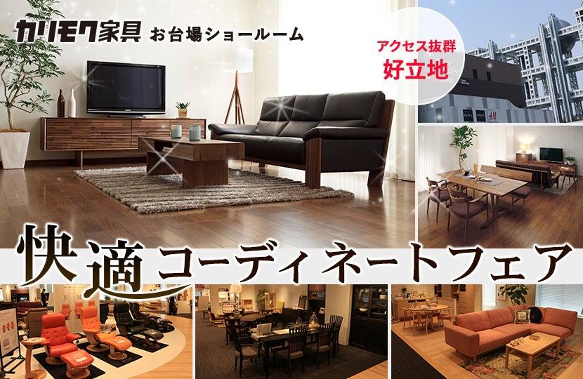 カリモク家具 快適コーディネートフェアinお台場
