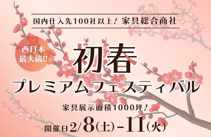 西日本最大級!家具総合商社 初春プレミアムフェスティバルin大阪