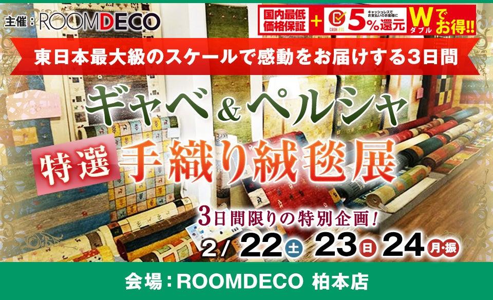 ギャベ&ペルシャ 特選手織り絨毯展 IN ROOMDECO 柏本店