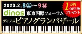 ディノス ピアノグランバザール 2020 春 in東京国際フォーラム