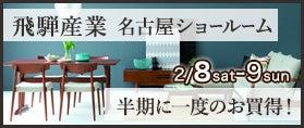 半期に一度!飛騨産業名古屋ショールーム大開放!商談会