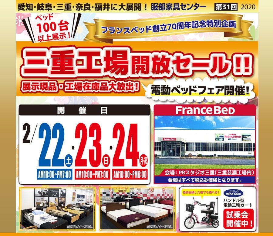 フランスベッド三重工場開放セール!!