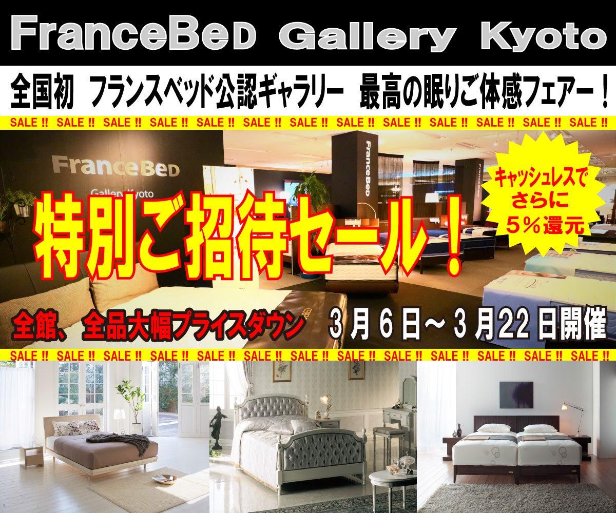 フランスベッド ギャラリー京都 超特価  特別ご招待セール!