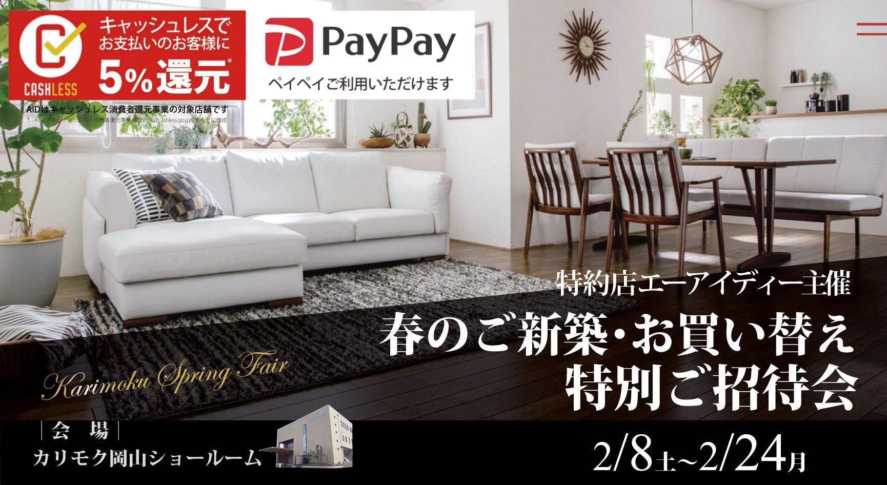 カリモク家具岡山ショールーム 春の新築・お買い替え特別ご招待会