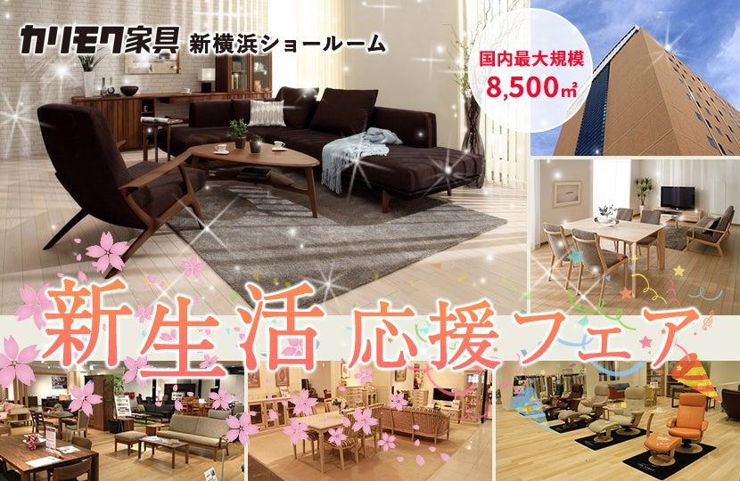 カリモク家具 新生活応援フェアin新横浜