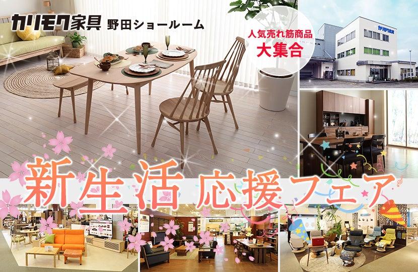 カリモク家具 新生活応援フェアin野田