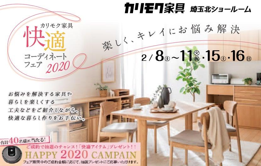カリモク特約店エーアイディー主催 カリモク家具「快適コーディネートフェア」