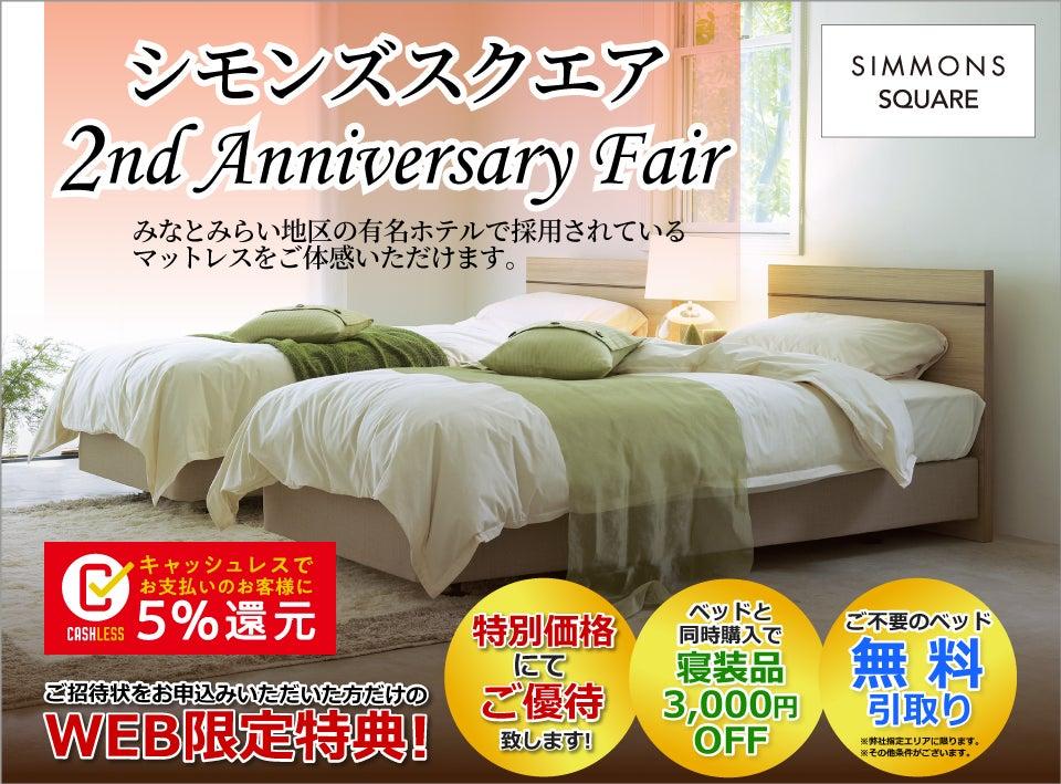横浜 みなとみらい シモンズ スクエア  2nd Anniversary Fair