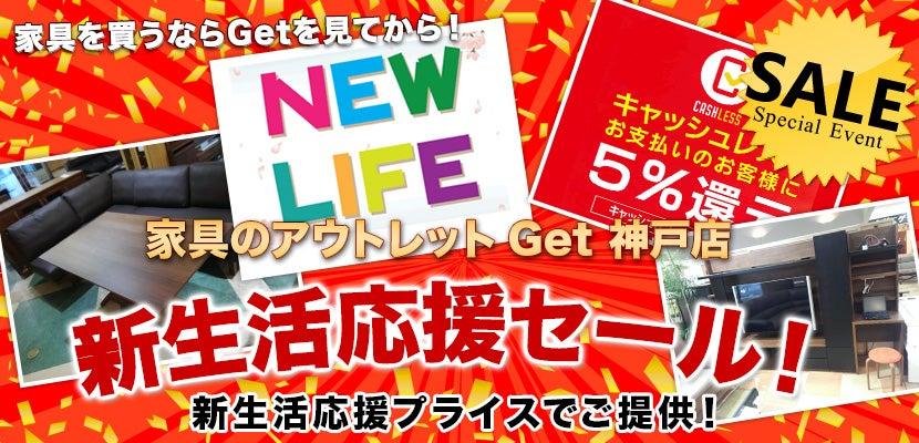 家具のアウトレットGet神戸 新生活応援セール!