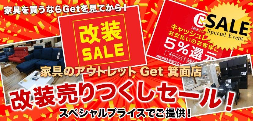 家具のアウトレットGet箕面  改装売りつくしセール!