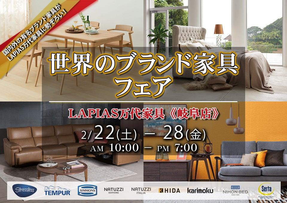 世界のブランド家具フェア in岐阜店