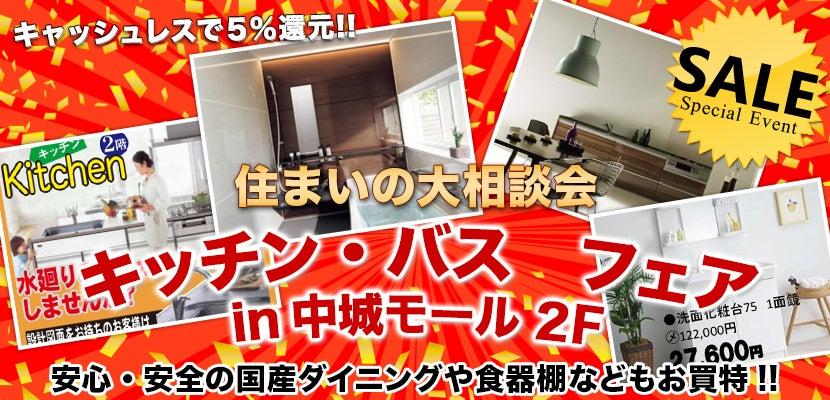 キッチン・バス フェア in中城モール 2F