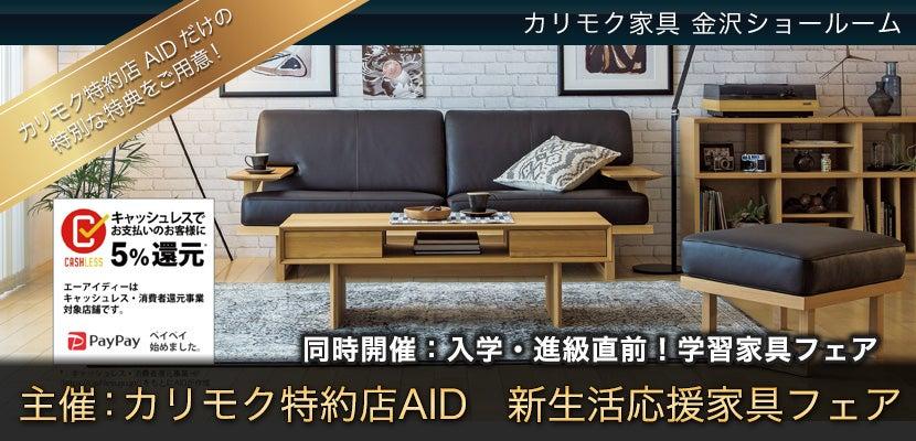主催:カリモク特約店AID 新生活応援家具フェア