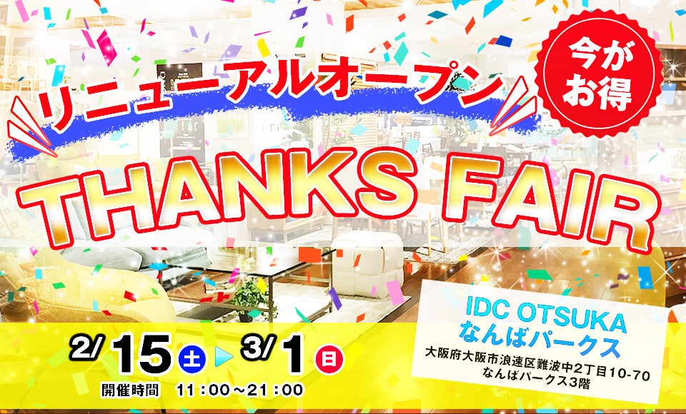 IDC OTSUKA なんばパークス「リニューアルオープンTHANKS FAIR」